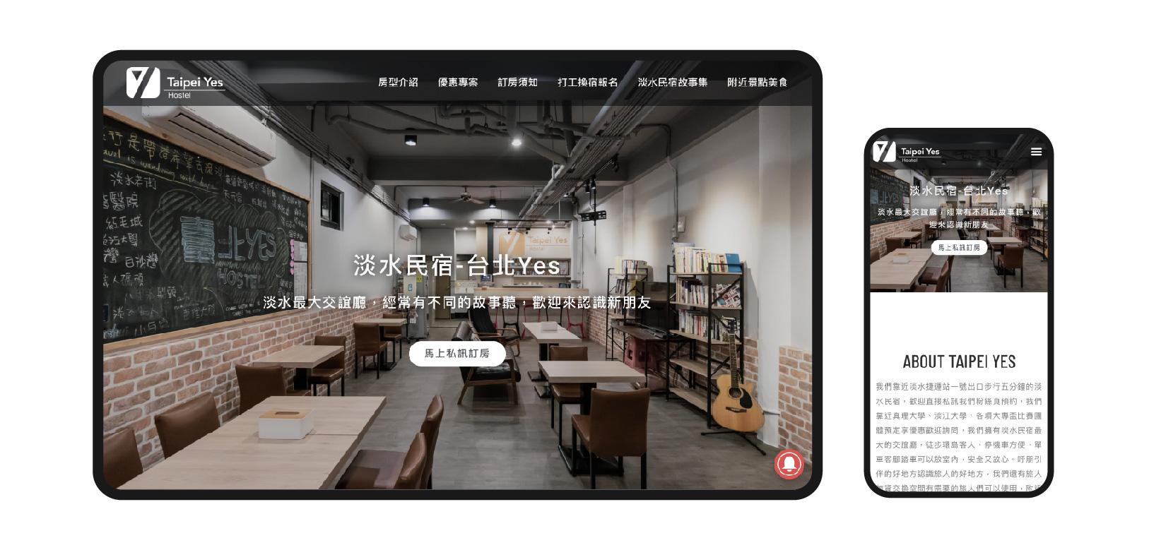 台北Yes民宿-淡水店